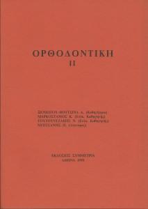 Ορθοδοντική ΙΙ