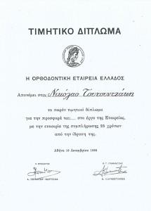 Τιμητικό Δίπλωμα Ορθοδοντικής Εταιρείας